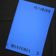 韓国のミステリ専門誌『MYSTERIA』第二号が届きました