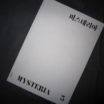隔月誌『MYSTERIA.3』