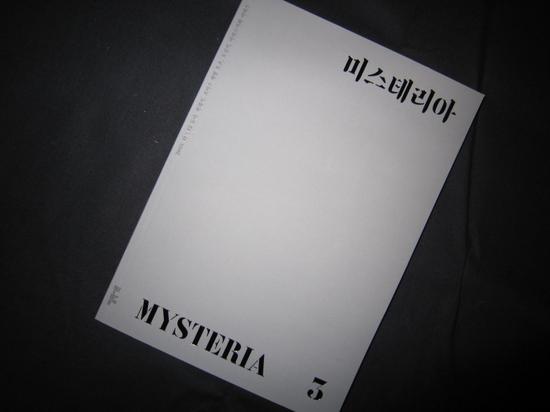 mysteria.3.jpg