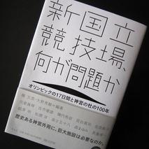 『新国立競技場、何が問題か』槇文彦・大野秀敏=編集 を読んで