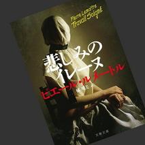 『悲しみのイレーヌ』ピエール・ルメートル著 読了