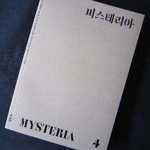 『MYSTERIA 4』