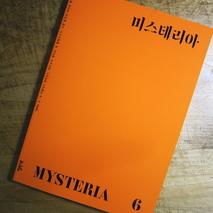 『MYSTERIA 6』