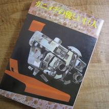 『ガニメデの優しい巨人』ジェイムズ・P・ホーガン著/読了