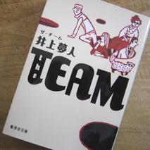『the TEAM ザ・チーム』井上夢人著/読了