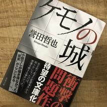 『ケモノの城』誉田哲也 著/読了