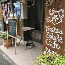 やまきた・さくらカフェ
