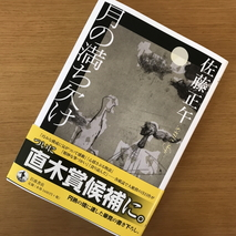 『月の満ち欠け』佐藤正午 著/読了