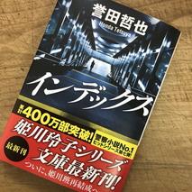 『インデックス』誉田哲也著/読了