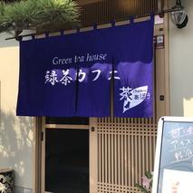 山北町の緑茶カフェ「 茶ぁぼう」