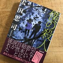 『僕の殺人』太田忠司 著/読了