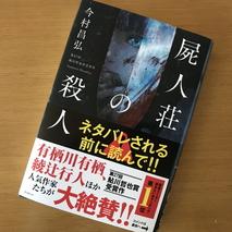 『屍人荘の殺人』今村昌弘 著/読了