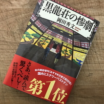 『黒龍荘の惨劇』岡田秀文 著/読了
