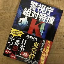 『警視庁組対特捜K』鈴峯紅也 著/読了