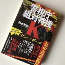 『警視庁組対特捜K サンパギータ』鈴峯紅也 著/読了