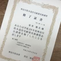 神奈川県木造住宅耐震実務講習修了証