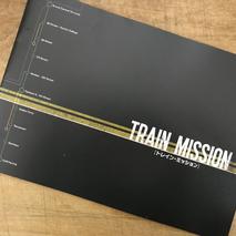 「TRAIN MISSION」観賞