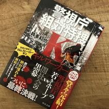 『警視庁組対特捜K キルワーカー』鈴峯紅也 著/読了