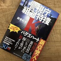 『警視庁組対特捜K バグズハート』鈴峯紅也 著/読了