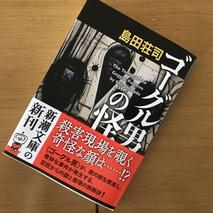 『ゴーグル男の怪』島田荘司 著/読了