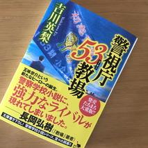 『警視庁53教場』吉川英梨著/読了