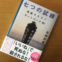 『七つの試練 池袋ウェストゲートパークXIV』石田衣良著/読了