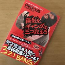 『陽気なギャングは三つ数えろ』伊坂幸太郎著/読了