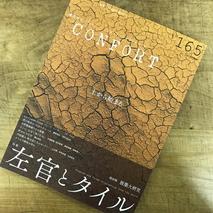 建築雑誌『CONFORT』を一年間
