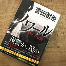 『ノワール 硝子の太陽』誉田哲也著/読了