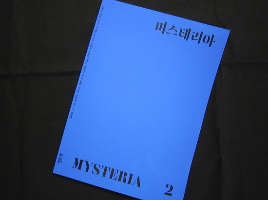 mysteria.2.jpg