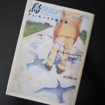 『鳥 デュ・モーリア傑作集』 ダフネ・デュ・モーリア著/読了