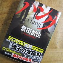 『ハング』誉田哲也 著/読了