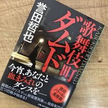 『歌舞伎町ダムド』誉田哲也著/読了