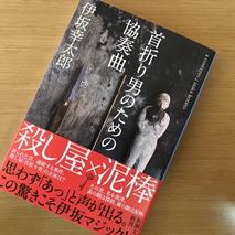 『首折り男のための協奏曲』伊坂幸太郎著/読了