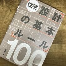 『住宅設計の基本ルール100』