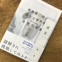 『濱地健三郎の霊なる事件簿』有栖川有栖 著/読了