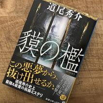 『貘の檻』道尾秀介 著/読了