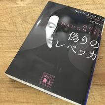 『偽りのレベッカ』アンナ・スヌクストラ著/読了