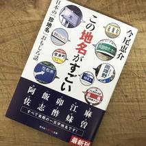 『この地名がすごい』今尾恵介著/読了