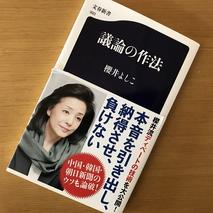 『議論の作法』櫻井よしこ著/読了