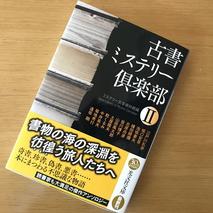 『古書ミステリー倶楽部Ⅱ』ミステリー文学資料館編/読了