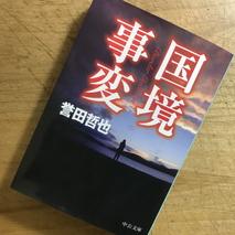 『国境事変』誉田哲也著/読了