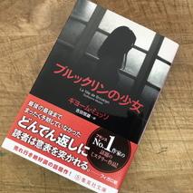 『ブルックリンの少女』ギヨーム・ミュッソ著/読了