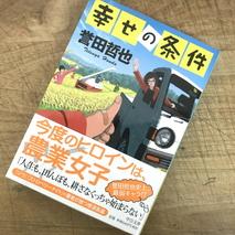 『幸せの条件』誉田哲也著/読了