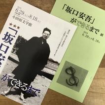 小田原文学館「坂口安吾」ができるまで展を見学