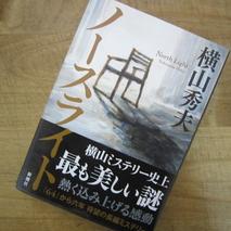 『ノースライト』横山秀夫著/読了