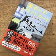 『裏切りのホワイトカード 池袋ウエストゲートパークXIII』石田衣良著/読了