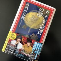 『カナダ金貨の謎』有栖川有栖著/読了