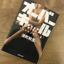 『オーバーキル バッドカンパニーⅡ』深町秋生著/読了