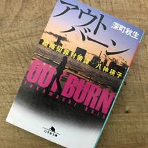 『アウトバーン 組織犯罪対策課八神瑛子』深町秋生著/読了
